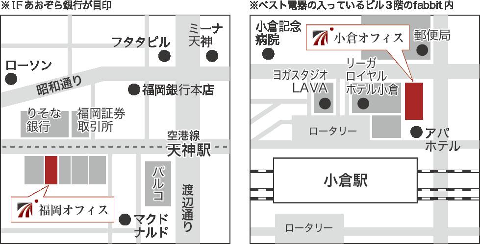 小倉オフィスマップ